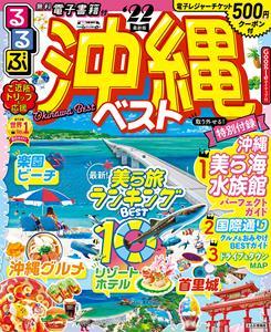 るるぶ沖縄ベスト'22