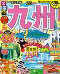 るるぶ九州22