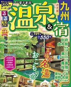 るるぶ温泉&宿 九州(2022年版)