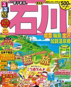 るるぶ石川 能登 輪島 金沢 加賀温泉郷(2022年版)