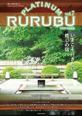 PLATINUM RURUBU vol.7