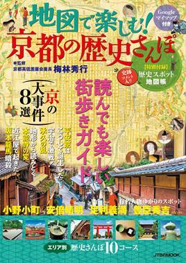 地図で楽しむ!京都の歴史さんぽ