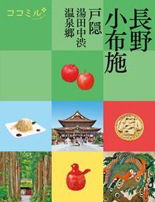 ココミル長野 小布施 戸隠 湯田中渋温泉郷(2022年版)