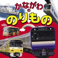 かながわののりもの(2022年版)
