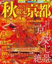 2021秋限定の京都