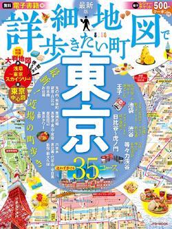 詳細地図で歩きたい町東京(2022年版)