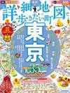 詳細地図で歩きたい町東京