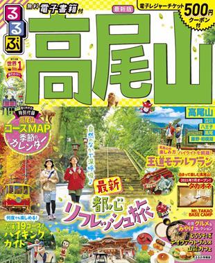 るるぶ高尾山(2022年版)