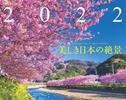 JTBのカレンダー 美しき日本の絶景 2022