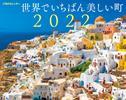 JTBのカレンダー 世界でいちばん美しい町 2022