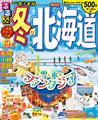 るるぶ冬の北海道