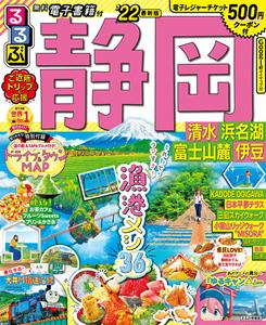 るるぶ静岡 清水 浜名湖 富士山麓 伊豆'22