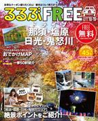 FREE  ドライブ那須・塩原・日光・鬼怒川18-19