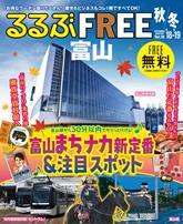 FREE 富山18-19秋冬