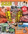 FREE 福井18-19秋冬