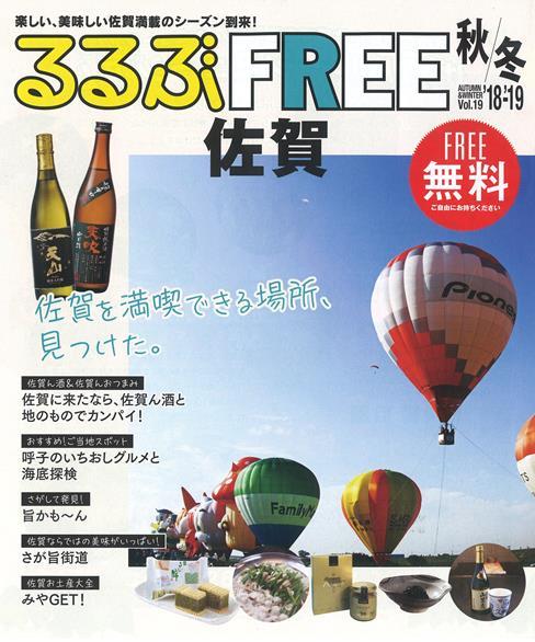FREE 佐賀18-19秋冬
