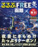 FREE 函館19冬
