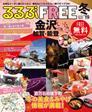FREE 金沢19冬