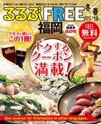 FREE 福岡19冬春