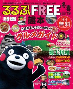 FREE 熊本19冬春