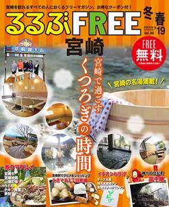 FREE 宮崎19冬春