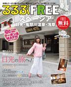 FREE スペーシア 日光・鬼怒川・浅草19春夏