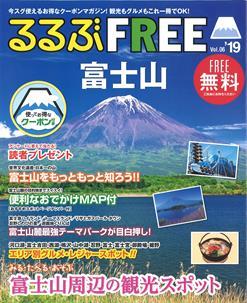 FREE  富士山19