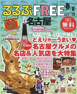 FREE 名古屋19春夏