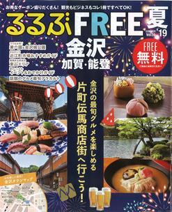 FREE 金沢 加賀・能登19夏