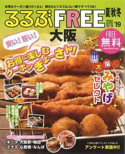 FREE 大阪19夏秋冬