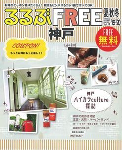 FREE 神戸19-20夏秋冬