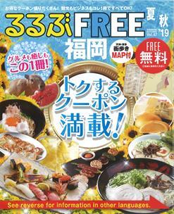 FREE 福岡19夏秋