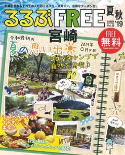 FREE 宮崎19夏秋