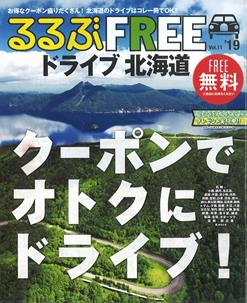 FREE  ドライブ北海道19