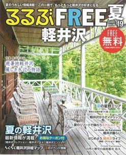 FREE 軽井沢19夏