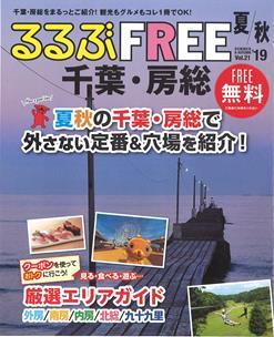 FREE  千葉・房総19夏秋