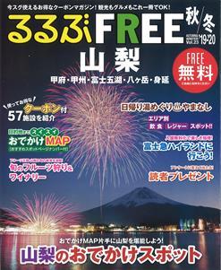 FREE 山梨 甲府・甲州・富士五湖・八ヶ岳・身延19-20秋冬