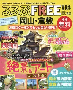 FREE るるぶFREE岡山・倉敷19-20夏秋冬