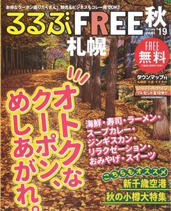 FREE 札幌19秋