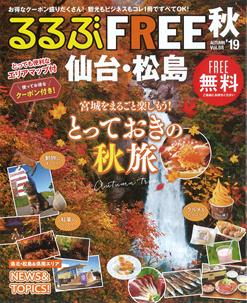 FREE 仙台・松島19秋