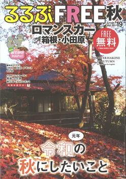 FREE ロマンスカー 箱根・小田原