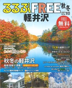FREE 軽井沢19-20秋冬
