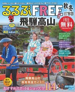 FREE 飛騨高山19-20秋