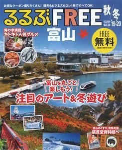 FREE 福井 越前・若狭19-20秋冬