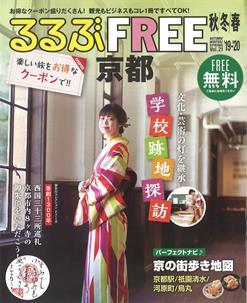 FREE 京都19-20秋冬春
