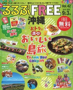 FREE 沖縄 Vol.42 9→3月