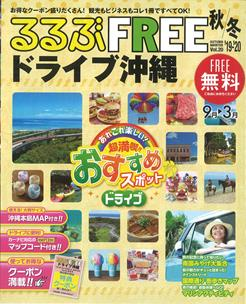 FREE ドライブ沖縄19-20秋冬