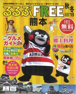 FREE 熊本19秋冬
