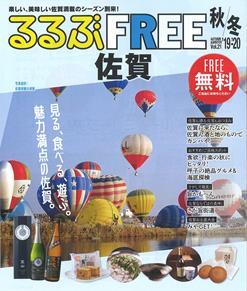 FREE 佐賀19-20秋冬