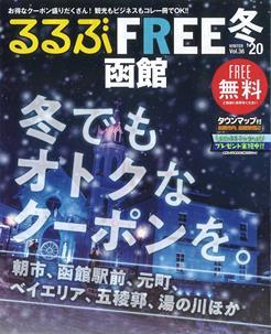 FREE 函館20冬
